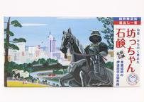 青葉城址の伊達政宗公騎馬像 坊っちゃん石鹸(太郎・175g)の2個セット