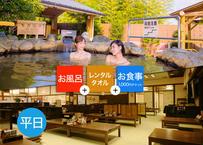【平日限定】東香里湯元水春 ご入浴&レンタルタオル&1,000円お食事チケット