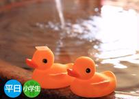 【平日・小学生限定】鶴見緑地湯元水春 レンタルタオルセット付ご入浴チケット