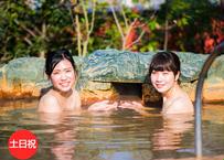【土日祝限定】鶴見緑地湯元水春 レンタルタオルセット付ご入浴チケット
