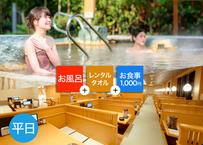 【平日限定】鶴見緑地湯元水春 ご入浴&レンタルタオル&1,000円お食事チケット