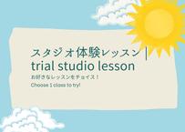 スタジオ体験レッスン│trial studio lesson