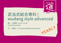 【YEARLY】 武当式総合専科│wudang style advanced