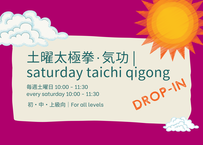 【DROP-IN】土曜太極拳・気功│saturday taichi qigong