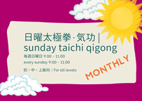 【MONTHLY】日曜太極拳・気功│sunday taichi qigong