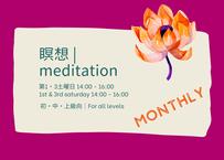 【MONTHLY】瞑想│meditation