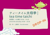 【DROP-IN】ティータイム太極拳│tea time taichi