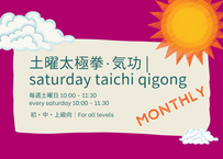 【MONTHLY】土曜太極拳・気功│saturday taichi qigong