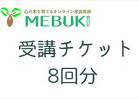 心の木を育てるオンライン家庭教師 MEBUKI 受講チケット8回分
