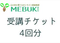 心の木を育てるオンライン家庭教師 MEBUKI 受講チケット4回分