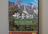 DVD版『槍ヶ岳物語〜憧れの頂き 美しき四季百景〜 』