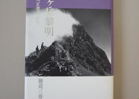 書籍『槍ヶ岳黎明 〜私の大正登山紀行〜 』