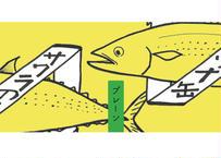 【予約販売限定割引】サワラのツナ缶-プレーン&オイル-6缶セット