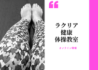 ラクリア体操教室4回券(60分)