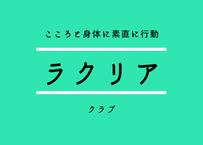 ラクリアクラブ (会費月払い用)
