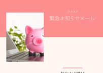 緊急メンテナンスおしらせメール(月4回実施)