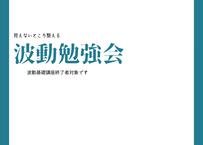 波動勉強会(120分)