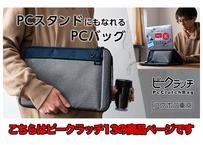 【期間限定★15%OFF!】ユウボク東京 ピークラッチ13(※13〜14インチ収納想定)※ご購入の前に説明文をご確認ください