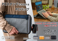 【期間限定特価】ユウボク東京 ピークラッチ13(※13〜14インチ収納想定)※ご購入の前に説明文をご確認ください