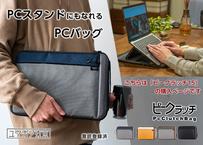 ユウボク東京 ピークラッチ15(※15〜16インチ収納想定)※ご購入の前に説明文をご確認ください
