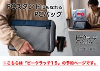 【予約】ユウボク東京 ピークラッチ15【8月中〜下旬発送予定】※15〜16インチ収納想定