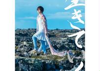 蒼井翔太写真集「生きていく」(GARNET限定版表紙A) ※メイキングDVD付き