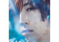 蒼井翔太写真集「生きていく」(GARNET通常版表紙B)
