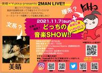 ツーマンライブ「文系?理系?どっちの音楽SHOW!!」【11月6日(土)】(京都)