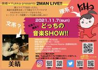 ツーマンライブ「文系?理系?どっちの音楽SHOW!!」【11月7日(日)】(京都)