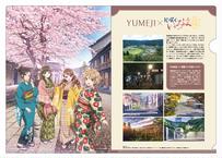 YUMEJI × 花咲くいろは クリアファイル