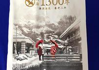 湯涌温泉開湯1300年記念 ミニタペストリー