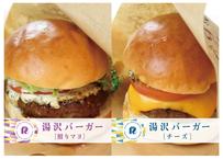 【人気のご当地 湯沢バーガー】簡単DIYキット 照りマヨ・チーズ各2個セット