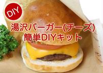 【人気のご当地 湯沢バーガー】(チーズ) 簡単DIYキット 4個分セット