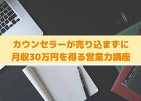 【動画配信】黒田敏之氏 カウンセラーが売り込まずに月収30万円を得る営業力講座