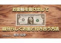 【動画配信】根本裕幸 お金軸を抜け出して自分らしくお金と付き合う方法