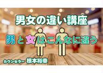 【動画配信】根本裕幸 男女の違い講座~男と女はこんなに違う~