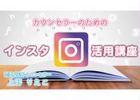 【動画配信】上野りえこ氏 カウンセラーの為のインスタ活用講座