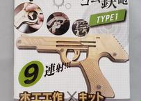 輪ゴムピストル 連射式 9連射タイプTYPE1 6連射タイプTYPE2