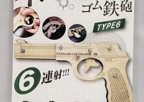 回転式輪ゴムピストル TYPE6、TYPE7