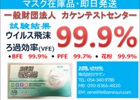 【高性能マスク】個別包装タイプ ウイルス飛沫ろ過効率(VFE)99.9%  3層不織布使い捨てマスクマスク