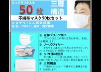 【緊急事態宣言全面解除応援】マスク 50枚入 3層構造 使い捨て 不織布 ウィルス感染防止 飛沫防止 花粉対策  大人レギュラーサイズ