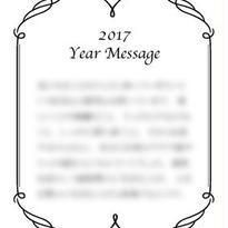 【自分用に、プレゼント用に!】2017年一言イヤーメッセージ