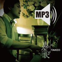 〈DL〉恵みの歌/TAKEO