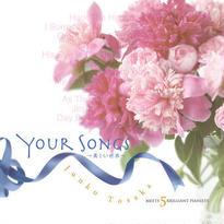 〈CD〉戸坂純子「Your Songs 〜美しい世界〜」
