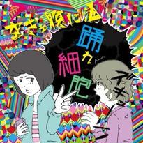 踊れ細胞 / CD