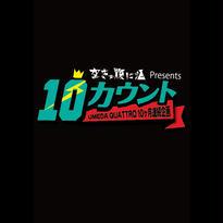 空きっ腹に酒 / 10カウントDVD