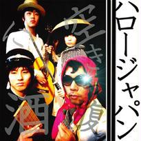 空きっ腹に酒 / ハロージャパン ( CD )