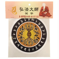 梵字ステッカー7 南無大師遍照金剛 弘法大師