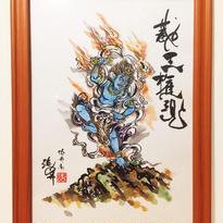 【手描き アートフレーム】B5サイズ 蔵王権現