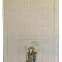 【朱印軸】四国88か所 修行大師